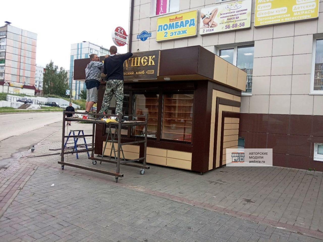 Киоск для продажи хлеба 3,0 х 4,1 х 2,87 метра (негабаритный)