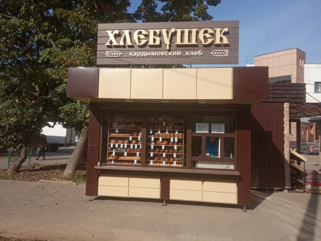 Павильон для продажи хлеба и выпечки «Хлебушек» 2.5 х 4.0 метра
